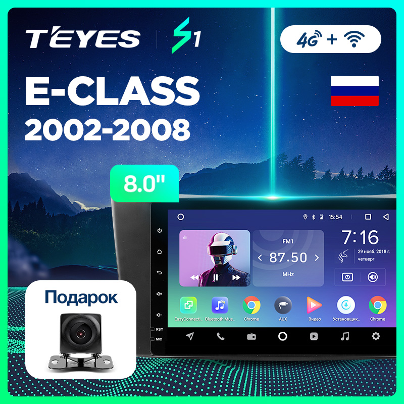 TEYES S1 Android 7.1 car dvd gps player multimedia For Mercedes Benz E-Class 02-08 Car dvd navigation Radio video audio player