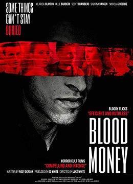 《血腥金钱》2017年美国剧情,悬疑,恐怖电影在线观看