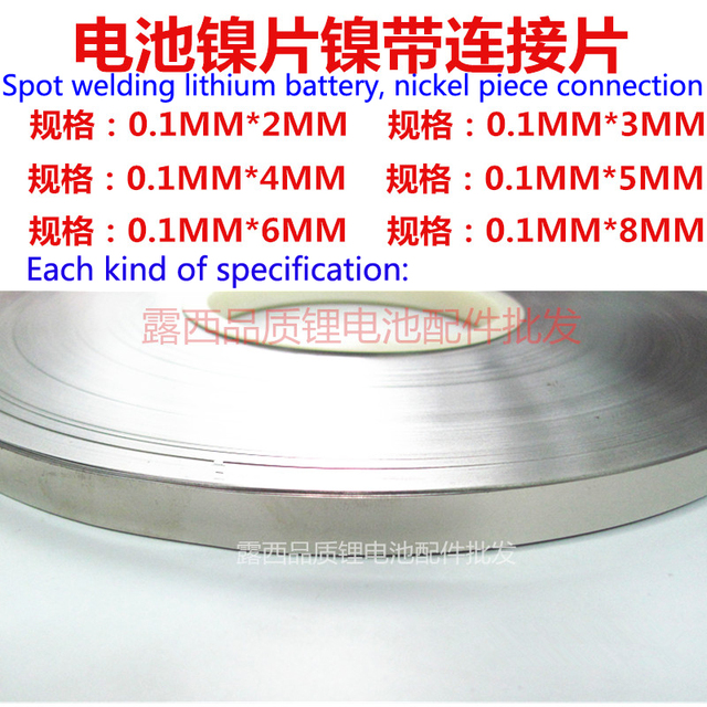 18650 Lithium Battery Connection Sheet Spot Welding Nickel-nickel Plated Steel Strip 0.1*2mm 4mm 6mm 8mm 10mm
