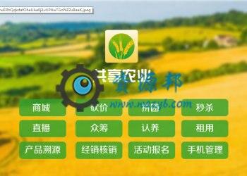 【永久会员专享】互联网加共享农业小程序包更新【更新至V1.4.2】