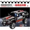 Decool 3341 Extreme Cruiser Building Bricks Blocks New Year Gift Toys For Children Car Off Roader