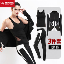 JINXIUSHIRT Female. Yoga workout three-piece suit. Outdoor running clothes. Quick dry.