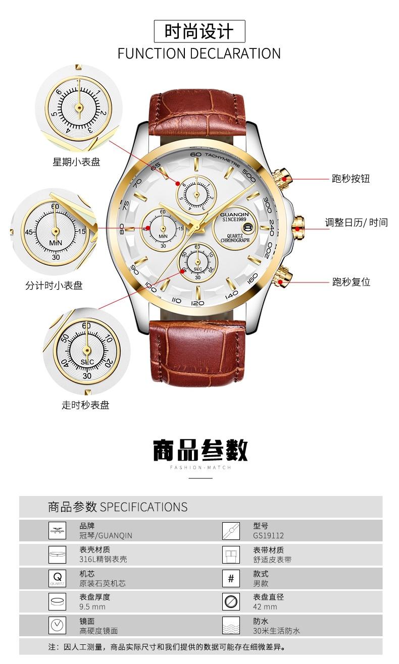 GUANQIN GS19112 watches men luxury brand quartz watch multi-functional men's watch trend sports luminous waterproof calendar 43