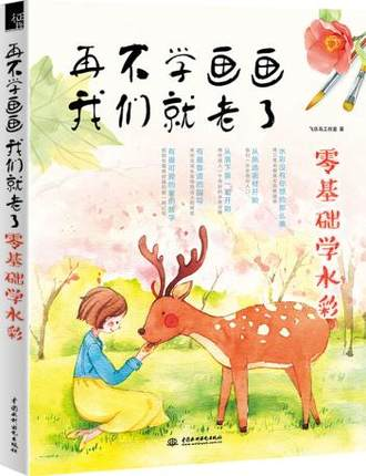 Watercoloring Drawing Book For Zero-based Beginners Chinese Painting Art Teaching Tutorial Books