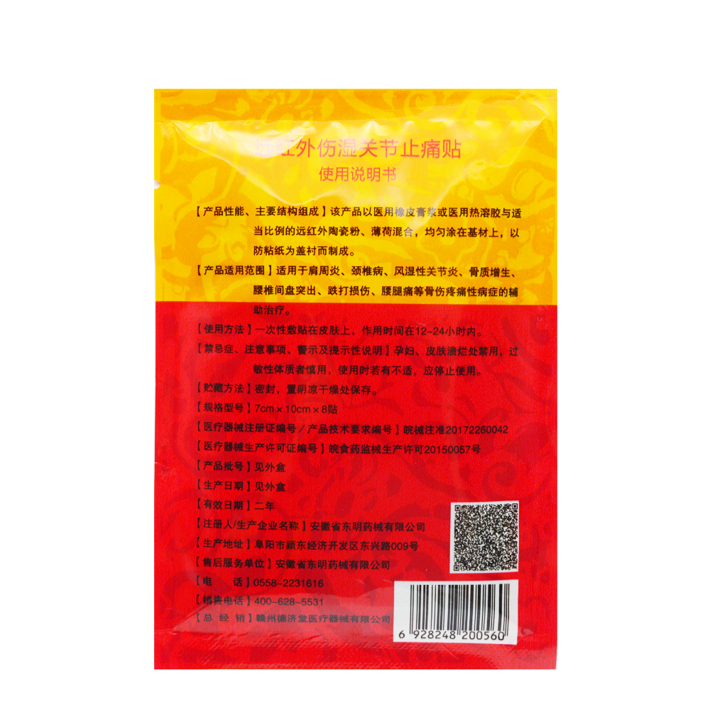 72pcs Health Care Medical Pain Relief Patch Chinese Traditional Herbal Knee/Neck/Back Pain Plaster Back Massager B202
