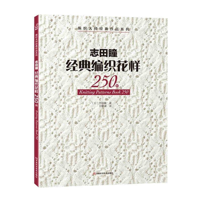 New Hot Knitting Pattern Book 250 by Hitomi Shida Japaneses masters Newest Needle knitting book Chinese version su yue fang 2pcs lot knitting patterns book 250 260 by hitomi shida japanese classic weave patterns chines edition