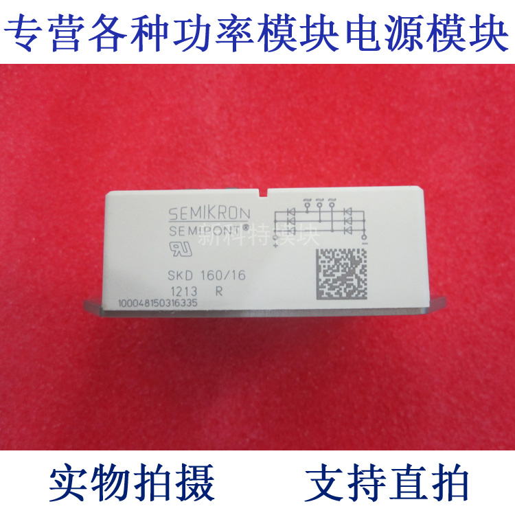 ФОТО SKD160 / 16 160A1600V three-phase rectifier bridge module