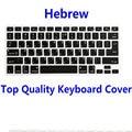 Eua/ue israel hebraico silicone macio da pele tampa do teclado para apple macbook pro13 15 tampa do teclado sem fio