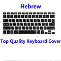 US/EU Silicone Soft Israel Hebrew Keyboard Cover Skin for apple MacBook Pro13 15 wireless keyboard cover