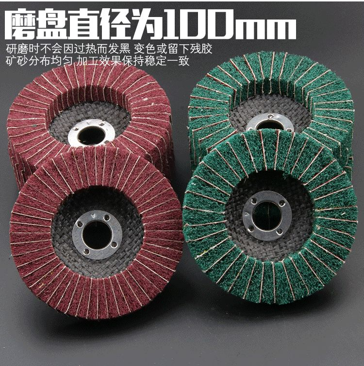 100*16mm Angle Grinder Polishing Wheel High Tenacity Fiber Sanding Disc Wheelhead Grinding Wheel Deburring Surface Polishing