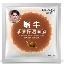 BIOAQUA Snail Firming Facial Masks Moisturizing Oil Control Shrink Pores Face Mask Whitening Skin Care
