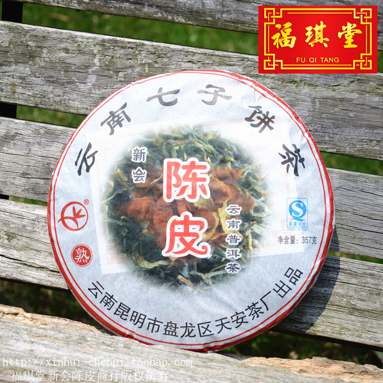 [GRANDNESS] Promotion ! 357g Yunnan Superfine Age peel ChenPi puer orange Ripe Pu'er Puerh Cake Tea