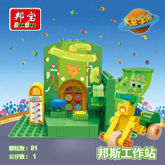 Banbao The Wotwots Kiddets Bounce work station Cartoon Larger Particles Blocks for children early childhood educational Bricks