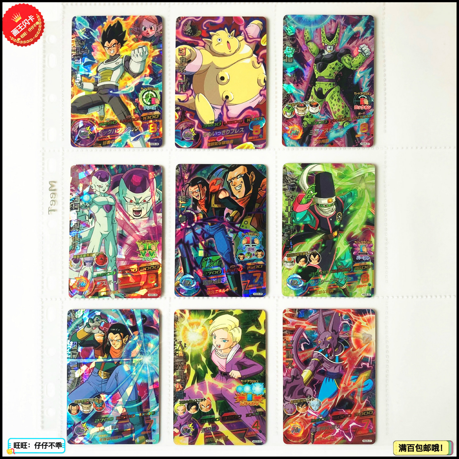 Japan Original Dragon Ball Hero Card SR Flash 3 Stars HGD5 Goku Toys Hobbies Collectibles Game Collection Anime Cards