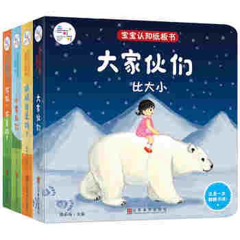New Chinese Cognitive board books for babies age 0-2 kids Chinese Flap pictures book early learning reading board book,set of 4 - DISCOUNT ITEM  8% OFF All Category