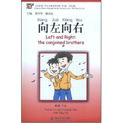 Left and Right: The Conjoined Brothers (Chinese Breeze Graded Reader Series, Level 1: 300-word Level) original laptop keyboard for lenovo ideapad p500 z500 z500a z500g us layout with backlit fully tested