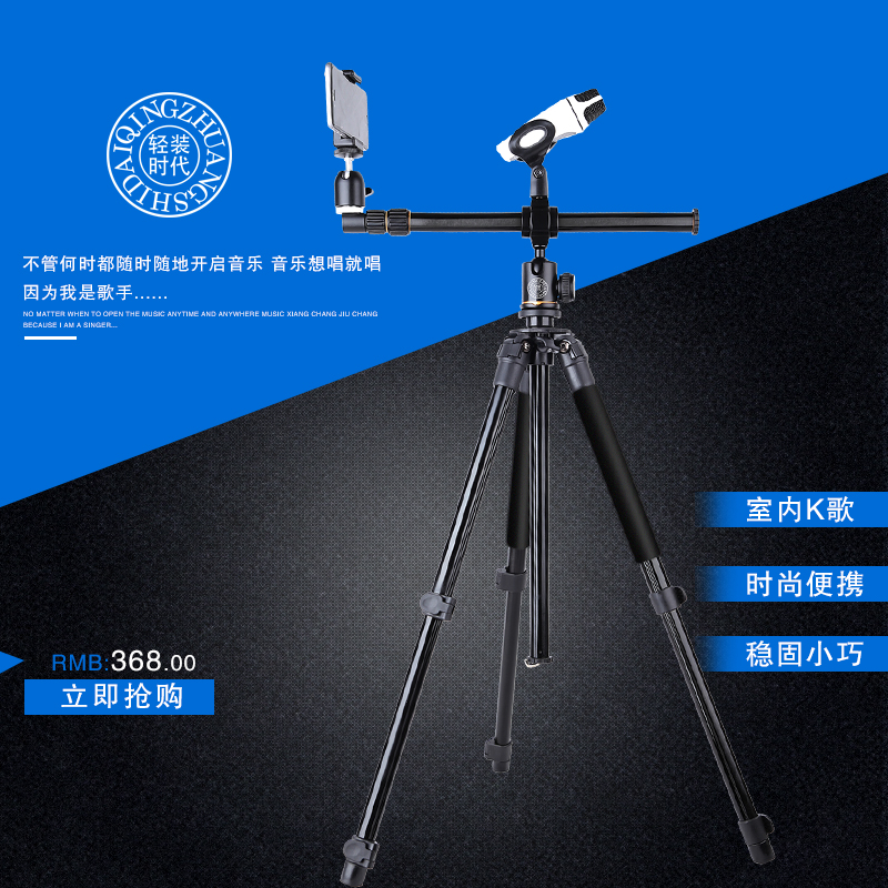 QZSD fashionable new design digital camera kit , camera tripod with phone holder, microphone holder for karaoke bullet camera tube camera headset holder with varied size in diameter