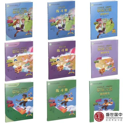9pcs Happy Chinese 123 Student Book + Exercise Book + Teacher's Book