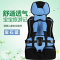 2016 New Fashion Portable Car Seat,5 Point Safety Harness,Car Child Safety Seat,Children Baby Safety Cloth Car Seats 7 Colours