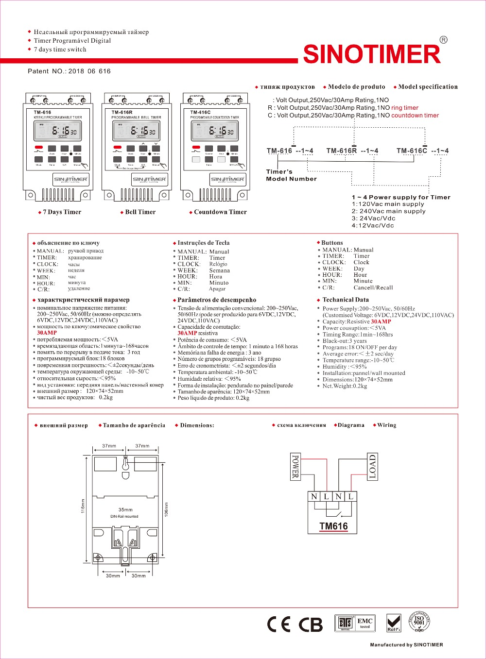 SINOTIMER 30 амперный Еженедельный программируемый цифровой таймер переключатель управления реле таймер 12В DIN-рейку, одно качество, гарантия года