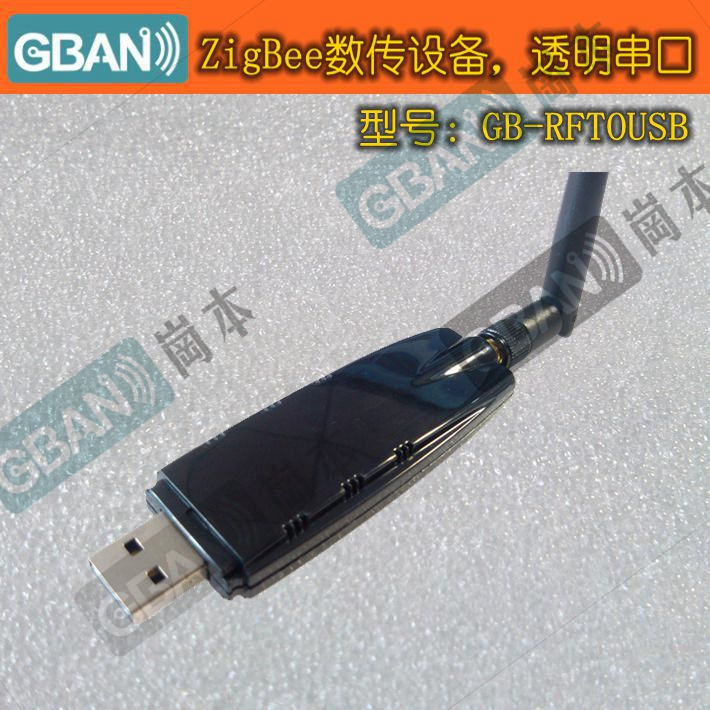 (CC2530/CC2531) ZIGBEE RF TO USB Transparent Serial Port ZigBee Digital Transmission Equipment Industrial Grade