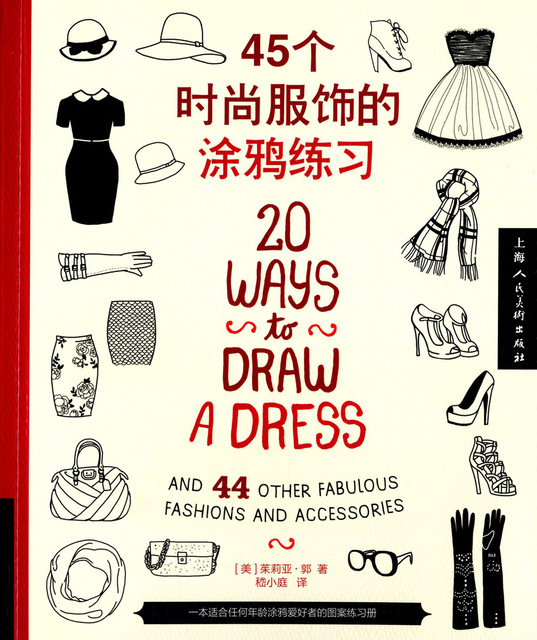 New Hot 112 Pages 20 Ways to Draw a Dress:And 44 Other Fabulous Fashions and Accessories Coloring Book For Adult Children 20 ways to draw a dress and 44 other fabulous fashions and accessories coloring book for adult children 112 page