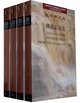 Selections From Strange Tales From the Liaozhai Studio Language English Keep on Lifelong learn as long as you live-99