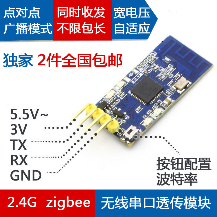 ZigBee 2.4G wireless serial transceiver module CC2530 data transmission point to point broadcast mode TTL nrf2401b 2 4ghz wireless rf transceiver module