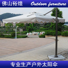Rome square aluminum umbrella outdoor leisure side patio umbrellas stand water distribution