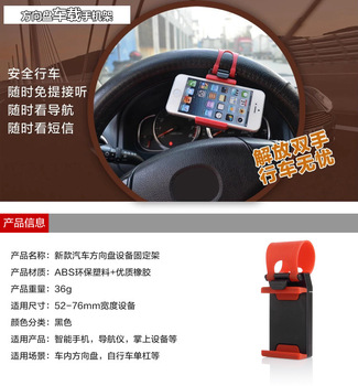New arrival High quality car navigation Steering wheel bracket Mobile phone support Cell phone holder Stand convenient easy steering wheel phone holder