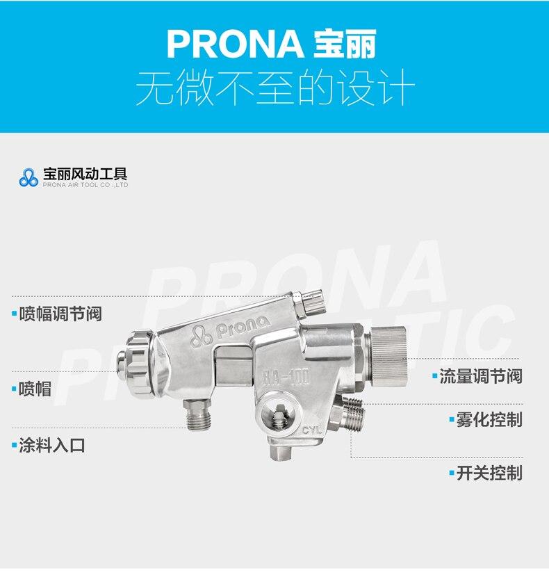 prona SGD-RA100 automatic spray gun-13