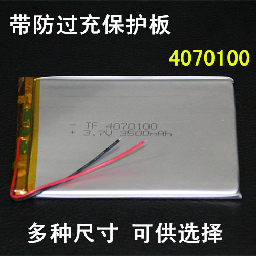 Still Iraq N77 For V701S tablet built-in universal 3.7V <font><b>4070100</b></font> polymer lithium battery core spike Rechargeable Li-ion Cell image