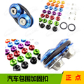 Free shipping 2015 new car around the bar reinforcement washers Quick Release Fasteners Front Rear Bumpers Trunk Hatch