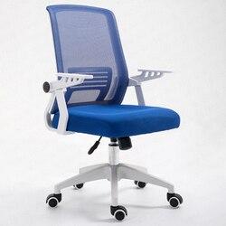 Krzesło do pracy na komputerze krzesło do biura domowego podnośnik krzesło obrotowe personel krzesło konferencyjne akademik Bow Seat