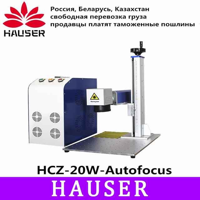 HCZ Russia's tax-free Active focus laser marking machine 20W CNC Split  mini fiber laser marking machine for metal gold ring