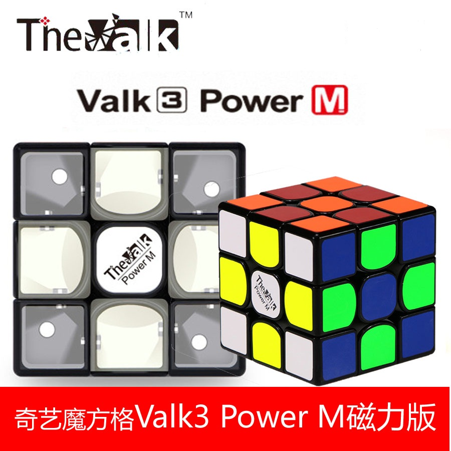 Qiyi Mofangge Valk3 Power 3x3x3 and Magnetic Version cube Rubiks cube 3x3 Speed Cube Professional Educational Toys Drop shipping qiyi megaminx magic cube stickerless speed professional 12 sides puzzle cubo magico educational toys for children megamind