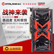 DATALAND RX580 X-Serial 8G God of War games computer graphics card