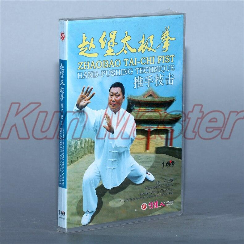 Чжао Бао тайчи кулак Zhaobao Tai-chi кулак ручная работа техника Tai chi обучающий диск английские субтитры 1 DVD