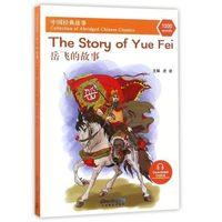 Coleção de clássicos chineses resumidos: a história de yue fei antigo livro de romances chineses
