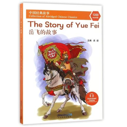 Collection Of Abridged Chinese Classics: The Story Of Yue Fei Ancient Chinese Novels Book