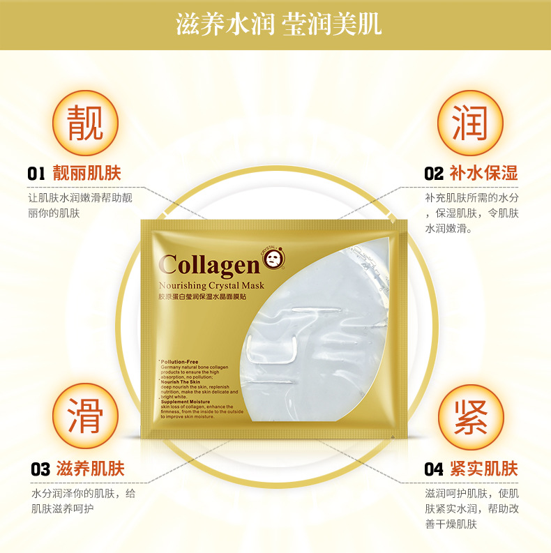 BQY9735 Crystal Collagen Face Mask -5