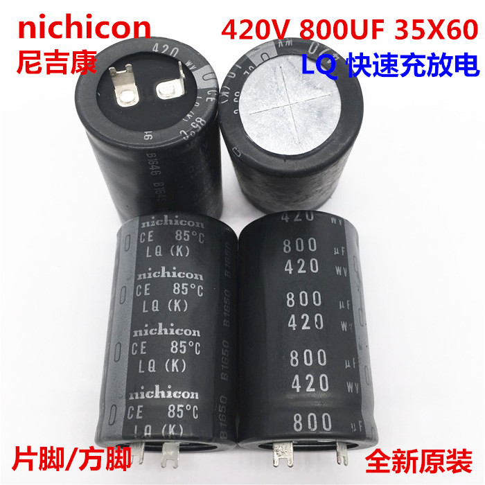 2PCS/10PCS 800uf 420v Nichicon LQ 35x60mm 420V800uF Snap-in PSU Capacitor