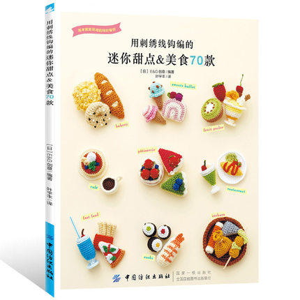 70 Mini Cute Desserts And Gourmet Foods Embroidery Thread Crochet Book DIY Embroidery Needle Tutorial Books