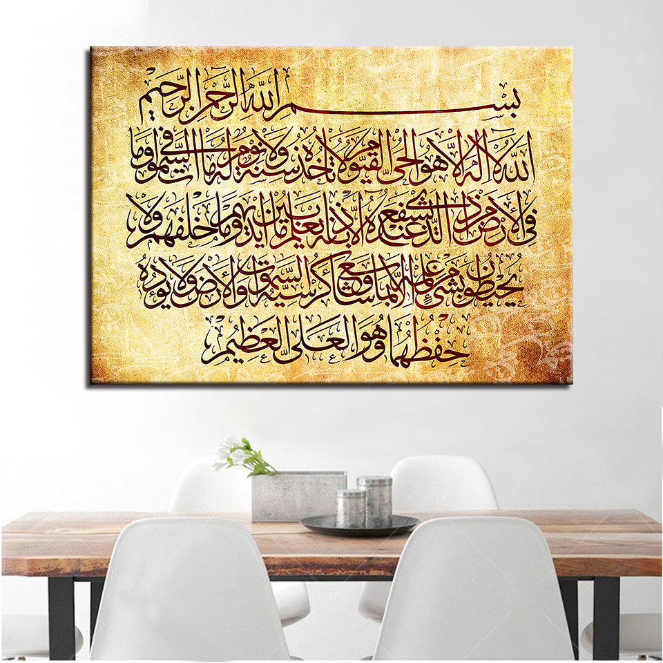 1 Pcs Islamic Arabic Calligraphy Wall Art Home