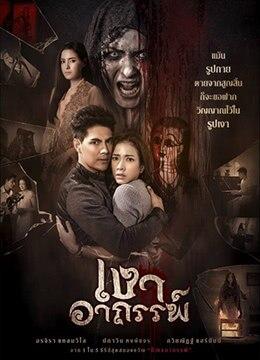 《神秘的他》2017年泰国剧情,悬疑,惊悚电视剧在线观看