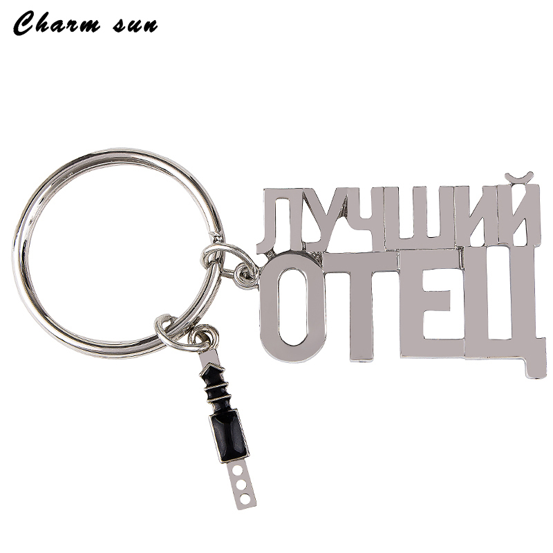 [Father] Fathers day birthday Metal gift souvenirs,belt pendant,Russian letters key holder or Keychain for Best Father