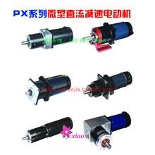 PX series of miniature DC deceleration motor Boshan micro-motor factory direct DC AC motor цена и фото