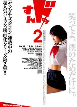 《思春期诱惑2》2008年日本剧情电影在线观看