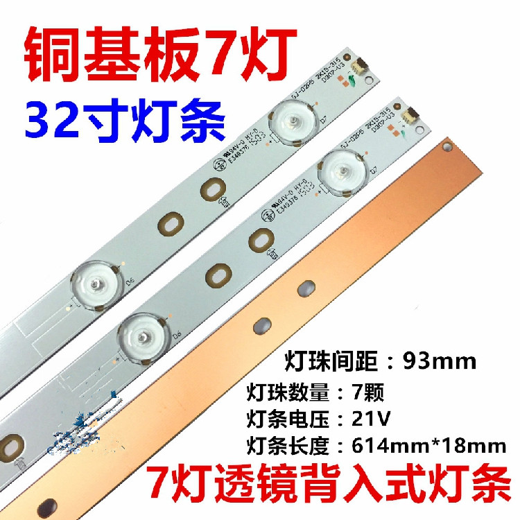 The copper substrate 7 lamp 32 inch LED 32 inch LCD TV projection light strip lamp lens.