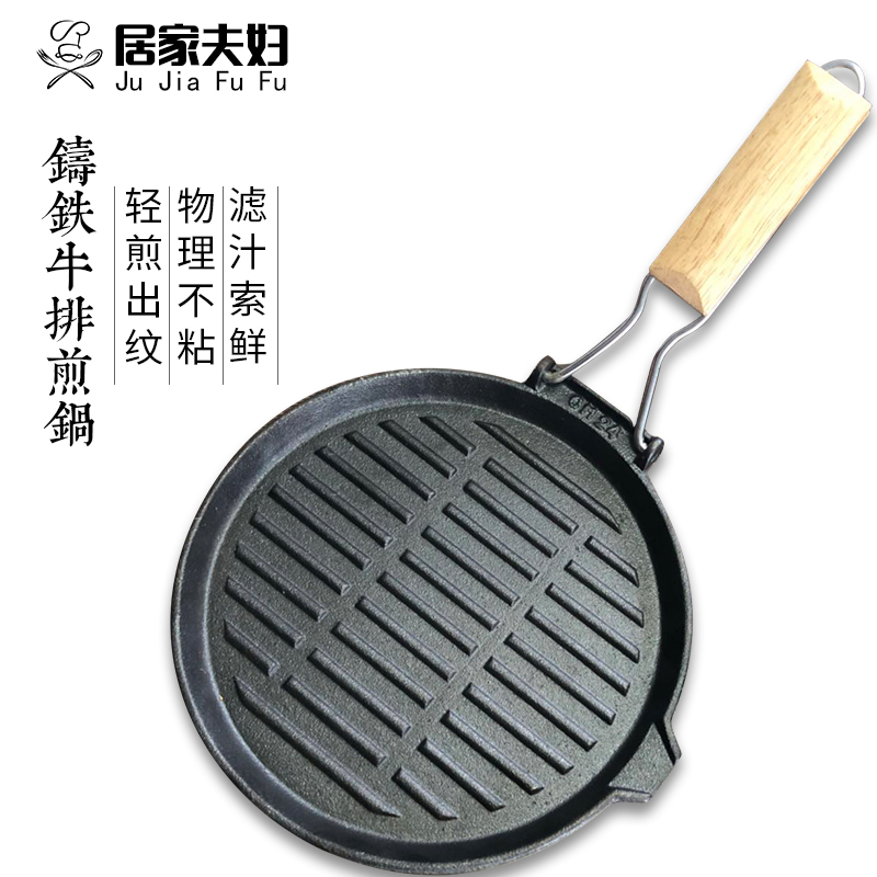 Cast iron skillet stripe nonstick steak pot cooker general vegetables frying pan kitchen cooking tools cookware breakfast